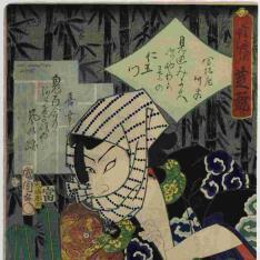 Nakamura Shikan IV