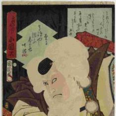 Ichikawa Kobunji IV