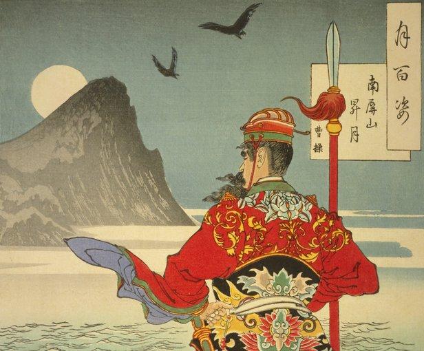 Tsuki hyakushi (Cien aspectos de la luna). Biblioteca Digital Mundial