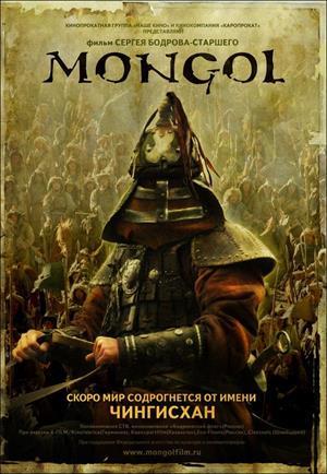 Mongol, comentario de la película dirigida por Sergéi Bodrov