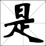 El verbo ser/estar en chino