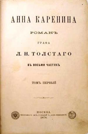 Análisis literario de Ana Karenina De León Tolstói