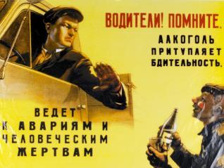 Cartel soviético contra el alcohol