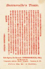 Tarjeta comercial. Vino di China ferruginoso Serravallo